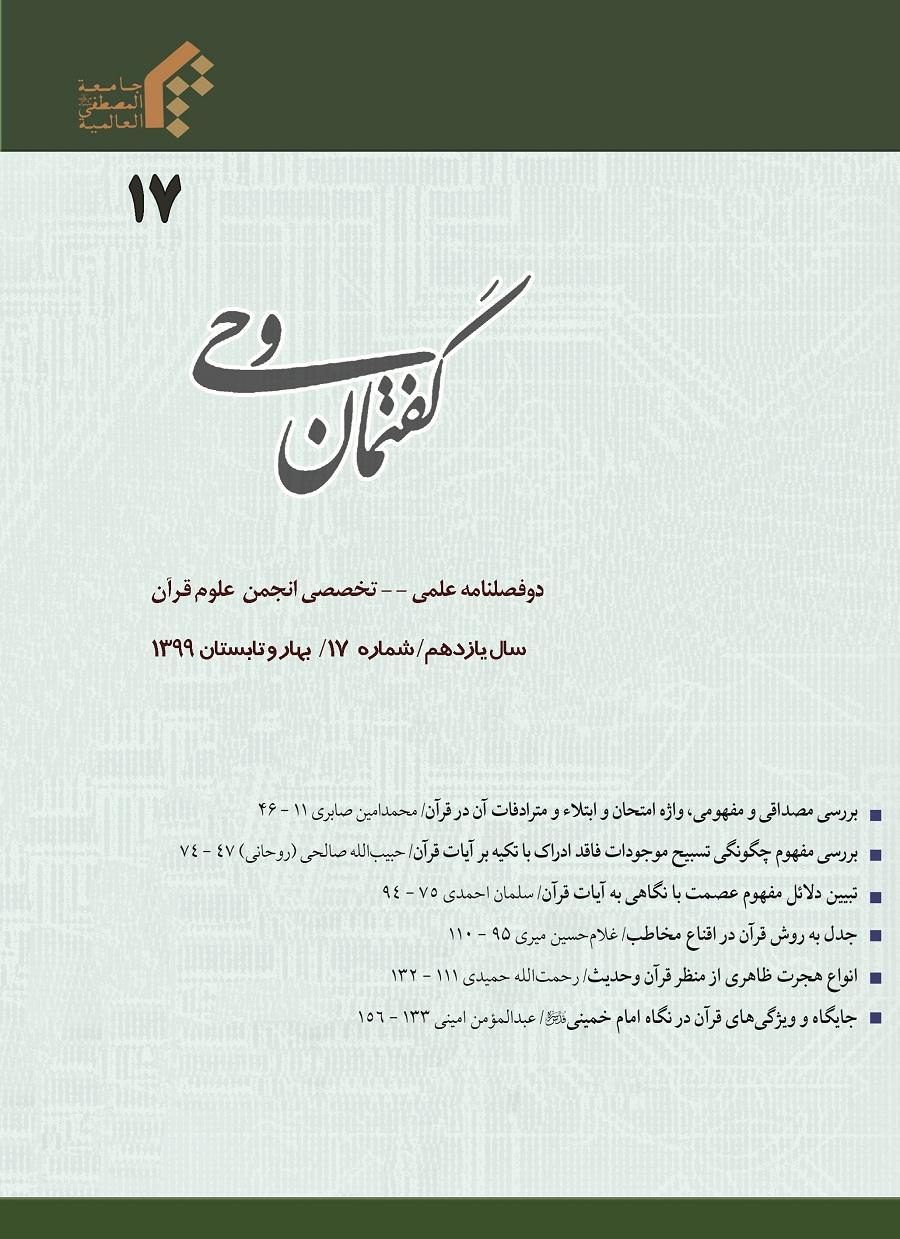 گفتمان وحی ( انجمن علوم قرآن )